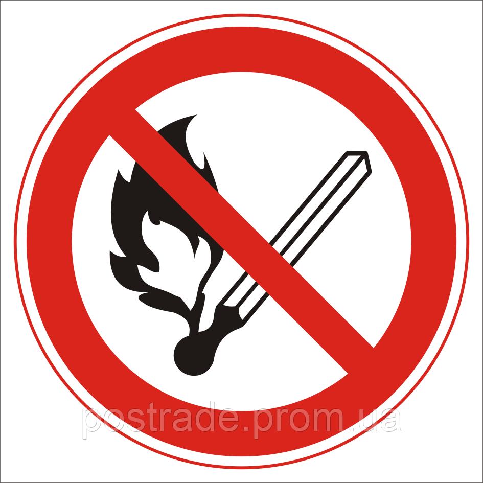 """Наклейка """"Заборонено користуватись відкритим вогнем"""""""