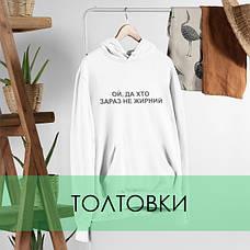 Худи / Толстовки