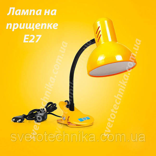 Настольная лампа желтая на прищепке с цоколем E27