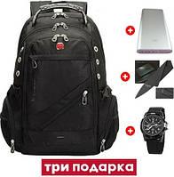 Рюкзак Swissgear 8810 + 3 подарка (Power Bank Xiaomi 20800mAh,Часы Swiss Army,Нож-кредитка)