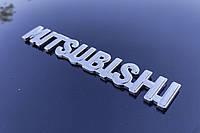 Эмблема - надпись MITSUBISHI 150*20 мм. Логотип на крышку багажника хромированный.