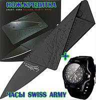 Нож-кредитка + Часы Swiss Army