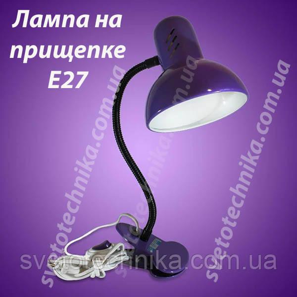 Настольная лампа сиреневая на прищепке с цоколем E27