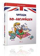 Книга Читаем по-английски. Автор - Ольга Гончарова