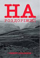 Книга На роздоріжжі. Автор - Тимур Аласанія