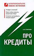 Книга Про кредиты. Автор - Наталья Смирнова