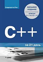 C++ за 21 день. 8-е издание