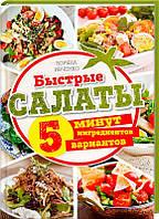 Книга Быстрые салаты. 5 минут. 5 ингредиентов. 5 вариантов. Автор - Зоряна Ивченко