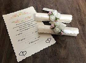 """Запрошення на весілля у свитках """"LOVERY"""" Т-300"""