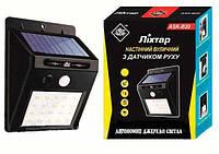 Светодиодный фонарь с датчиком движения  и солнечной панелью ASK-B20 съемный акб 18650 1200mAh (20 LED)