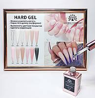 Гель для наращивания и укрепления ногтей Global Fashion Hard Gel №04 камуфляж