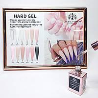 Гель для наращивания и укрепления ногтей Global Fashion Hard Gel №09 камуфляж бежевый