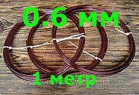 Проволока Алюминиевая Коричневая для поделок 0.6 мм  1 метр