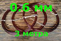 Проволока Алюминиевая Коричневая для украшений 0.6 мм  3 метра
