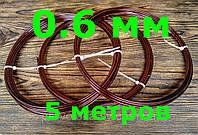 Проволока Алюминиевая Коричневая для бижутерии 0.6 мм  5 метров
