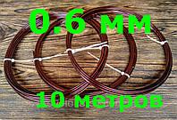 Проволока Алюминиевая Коричневая для ювелирной отрасли 0.6 мм  10 метров