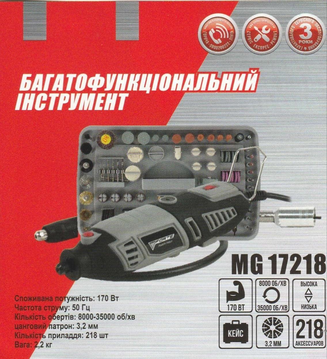 Многофункциональный инструмент Forte MG 17218