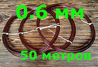 Проволока Алюминиевая Коричневая для бисероплетения 0.6 мм  50 метров