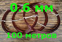 Проволока Алюминиевая Коричневая для плетения 0.6 мм  100 метров