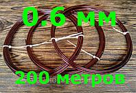 Проволока Алюминиевая Коричневая для рукоделия 0.6 мм  200 метров