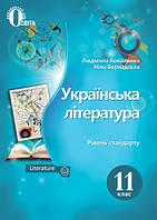 Українська література 11 клас. Коваленко Л.Т.