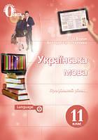 Українська мова 11 клас (Профільний рівень) Ворон А.