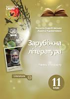 Зарубіжна література 11 клас. Кадоб'янська Н.