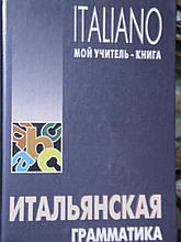 Мильорини Б. Італійська граматика. Перекладач: Ірина Константинова КАРО 2004 р. 304 с. Тверда обкладинка, У