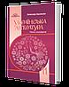 Українська література 11 клас. Авраменко О.