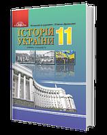 Історія України 11 клас. Струкевич О.