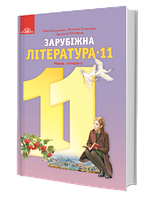 Зарубіжна література 11 клас (рівень стандарту) Ніколенко О.
