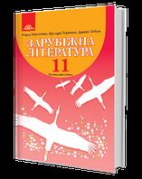 Зарубіжна література 11 клас (профільний рівень) Ніколенко О.