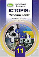 Історія: Україна і світ, 11 клас, Мудрий М.