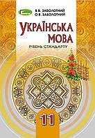 Українська мова 11 клас (рівень стандрату) Заболотний О.