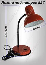 Настольная лампа с цоколем E27 абрикос советского типа