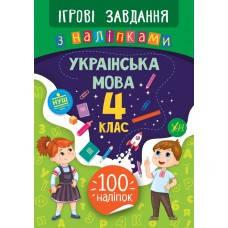 Ігрові завдання з наліпками — Українська мова. 4 клас