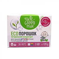 Порошок детский натуральный концентрат для цветных и белых вещей (улучшенная формула) Green Max 120г