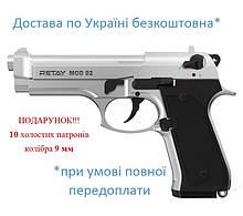 Стартовий пістолет Retay Mod 92 під холостий патрон 9 мм chrome
