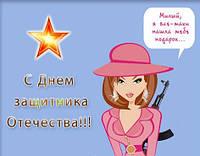 С наступающим праздником 23 февраля, дорогие мужчины!!! Новая норковая шуба для любимой исполнит любые ваши желания...