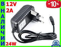 Блок питания, Зарядное, Адаптер 12V 2A 24W для светодиодных лент!