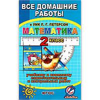 Все домашние работы к УМК Петерсон Л.Г. Математика 2 класс, фото 1