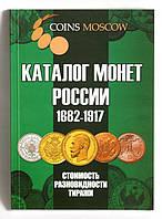 Каталог монет Росії 1682-1917 років. CoinsMoscow, 4-й випуск, 2020 рік - НОВИНКА!!!