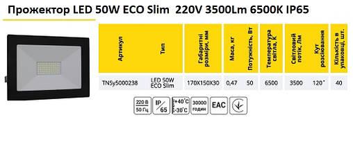 Прожектор LED 50W ECO Slim 220V 3500Lm 6500K IP65 TechnoSystems TNSy5000238, фото 3