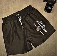 Мужские плавательные шорты Philipp Plein CK871 черные
