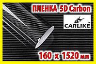 Авто пленка 5D Carbon CARLIKE 16 X 152cm 180µm под карбон глянцевая декоративная карбоновая