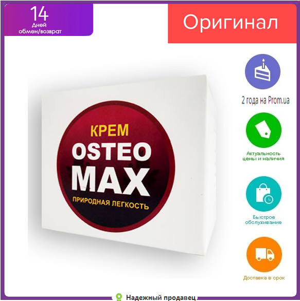 Остео MAX - Крем для суглобів (Остео МАКС)