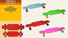 Скейтборд 0152-1 колеса PU світло метал кріплення 73см