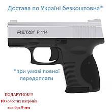 Стартовый пистолет Retay P114 Турция nickel