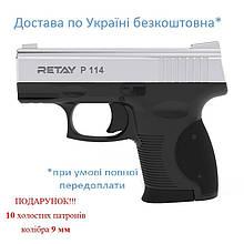 Стартовый пистолет Retay P114 Турция chrome