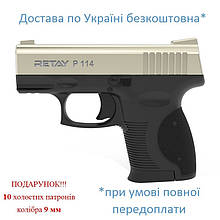 Стартовий пістолет Retay P114 Туреччина satin